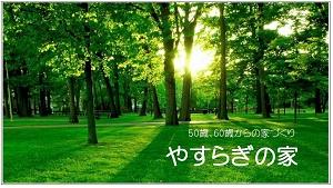 yasuraginoie.jpg
